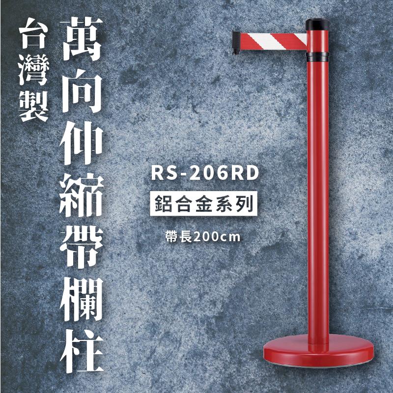 《超強台製》RS-206RD 萬向伸縮帶欄柱 紅 鋁合金系列 紅龍柱 欄柱 排隊 動線規劃 飯店 車站 欄桿