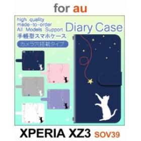 SOV39 ケース カバー スマホ 手帳型 au XPERIA XZ3 ねこ 猫 星 かわいい dc-623