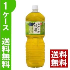 コカ・コーラ「綾鷹2.0LPET ペコらくボトル 6本入り  1ケース」