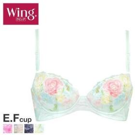 ブラジャー ワコール Wacoal ウイング Wing 19SS KB2729 きれいのブラ 後ろ姿きれいType 3/4カップ EF 脇肉 なめらか 着やせ 単品 大きいサイズ