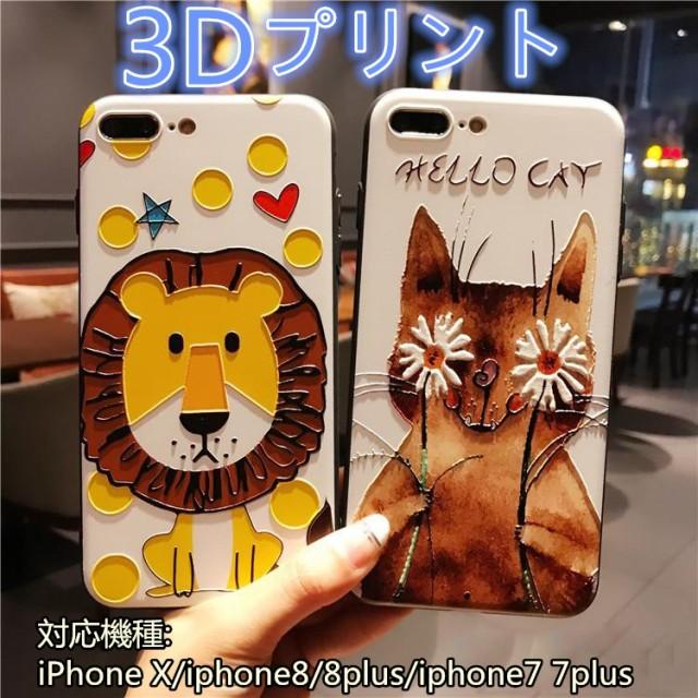 0599f08e9d New iphone8 8plus iphone7 7plus iPhone X アイフォン8 アイフォン7 おしゃれ オシャレ キャラクター人気スマホ