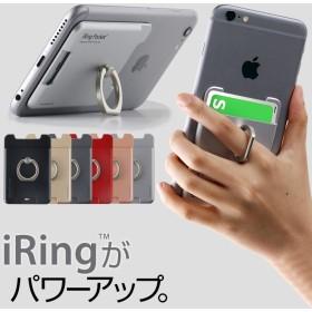 アイリング ポケット 正規品 送料無料 カードケース パスケース iRing Pocket タブレットもOK スマホ全機種 アンドロイド iPhone iPhone8 iPad アイフォン8 ケース