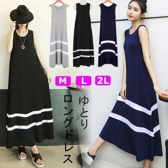 【送料無料】ファッションワンピース/Modalスカート/ゆとり袖なしロングドレス/3 Colors M L 2L