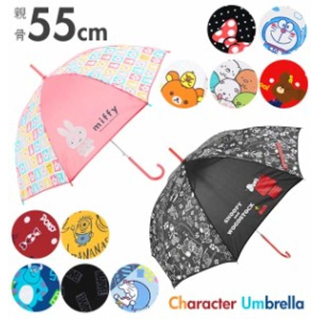 8df0562ec5212 傘 子供 55cm 通販 キッズ 55 長傘 雨傘 子供用 こども 男の子 女の子 キャラクター かわいい