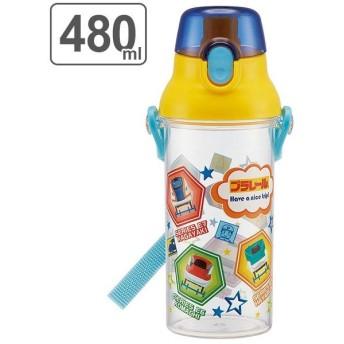 水筒 プラレール 直飲み ワンプッシュボトル プラスチック製 480ml 子供 ( 食洗機対応 幼稚園 保育園 新幹線 )