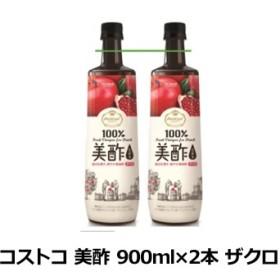 コストコ 美酢 900ml×2本 ザクロ
