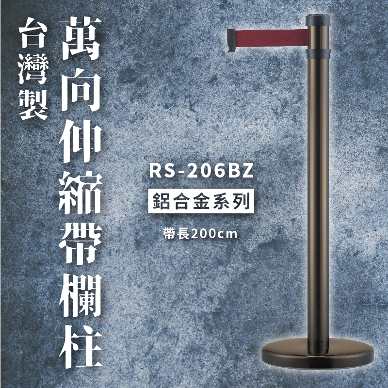 《超強台製》RS-206BZ 萬向伸縮帶欄柱 古銅 鋁合金系列 紅龍柱 欄柱 排隊 動線規劃 飯店 車站 欄桿