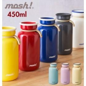 モッシュ 水筒 450 通販 mosh ボトル mosh! ステンレス モッシュ!ボトル おしゃれ 保温 軽い 軽量 保冷 保温保冷 マグボトル 女性