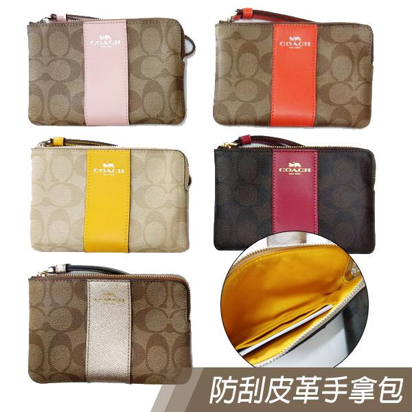 COACH防刮皮革直條紋零錢包/手拿包(多色)
