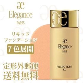 2月19日以降発送予定 エレガンス フィルミック スキン EX 全7色展開 (リキッドファンデーション) -ELEGANCE-