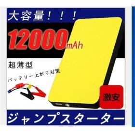【即納】ジャンプスターター 車用エンジンスターター 12V 12000Ah 大容量 車用緊急充電 モバイルバッテリー 薄型 パソコンバッテリー