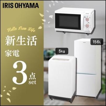 家電セット 新生活 3点セット 冷蔵庫 156L+洗濯機 5kg +電子レンジ フラットテーブル 18L ピンクゴールド アイリスオーヤマ