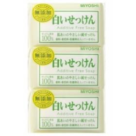 無添加 白い石鹸3P : ミヨシ石鹸
