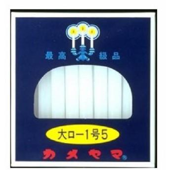 カメヤマ大ローソク1号5 × 60個 : カメヤマ