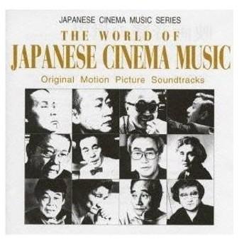 (オリジナル・サウンドトラック)/「映画音楽の世界」オリジナル・サウンドトラック《日本の映画音楽シリーズ》《日本の映画音楽シリーズ》....