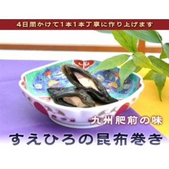 九州肥前の味 すえひろの昆布巻き 2本x5袋セット