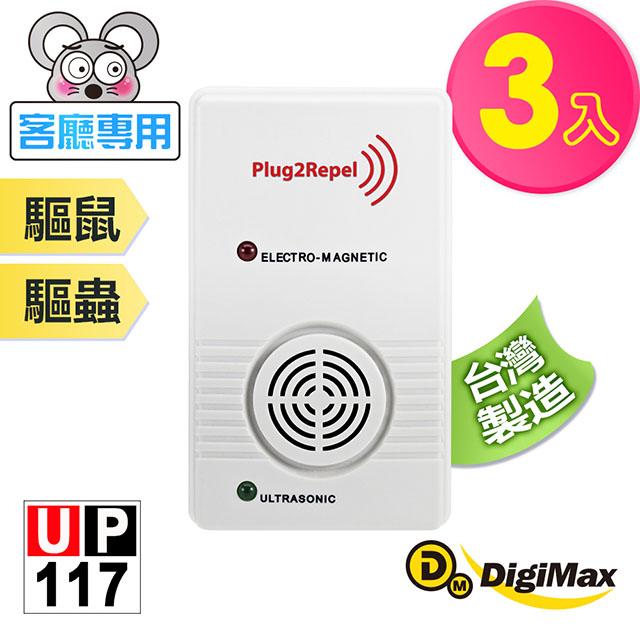 DigiMax★UP-117 『天降驅鼠神兵』威豹超音波驅鼠蟲器-超值3入組《客廳專用》