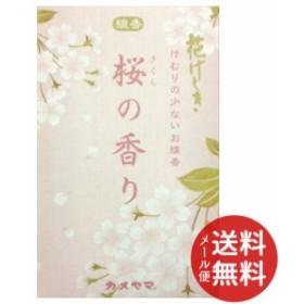 【メール便送料無料】【カメヤマ】花げしき桜ミニ寸【50G】 (4901435839110)
