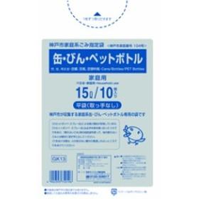 日本サニパック 神戸市指定袋 15Lサイズ 10枚入り 缶びんペットボトル用(ゴミ袋 GK13神戸市缶ビンペット) ( 4902393750196 )