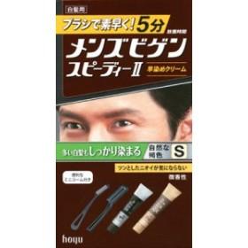 メンズビゲン スピーディー S 自然な褐色 : ホーユー