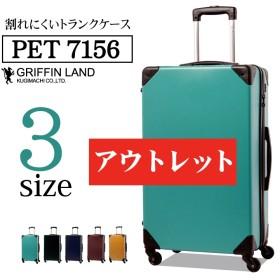 【Outlet-PET7156】【国内発送/送料無料】ペット素材/キャリーケース/キャリーバッグ/スーツケース/トランク PET7156 3サイズ・6カラー
