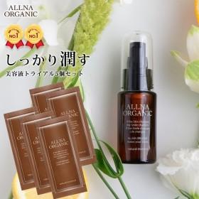 美容液 トライアル 3ml ×5個 くすみ コラーゲン ヒアルロン酸 ビタミンC セラミド 保湿 美容 オルナ オーガニック