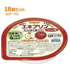【おまとめ買い!1ケース!】【日清オイリオ】エネプリン りんご味 18個