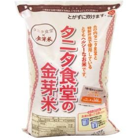 平成30年度産 タニタ食堂の金芽米(BG無洗米) (2.7kg)