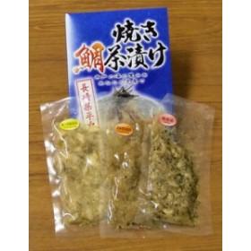 【送料無料】平戸の焼き鯛茶漬け 鯛ちゃん 60gx3パック【長崎平戸産】