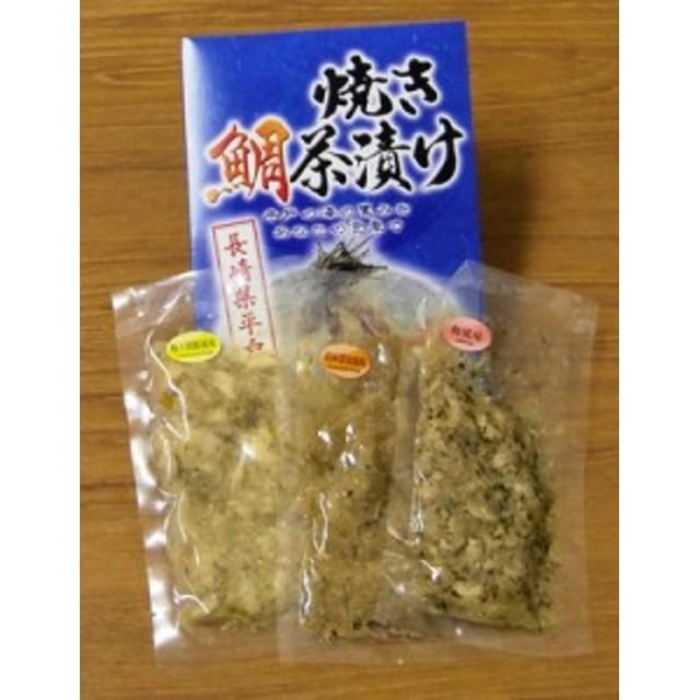 平戸の焼き鯛茶漬け 鯛ちゃん 60gx3パック【長崎平戸産】