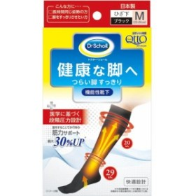 ドクター・ショール メディキュット 機能性靴下 Mサイズ ブラック ひざ下 男女兼用 (着圧ソックス)(4906156601848)