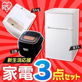 家電セット 3点 新品 新生活 一人暮らし 生活家電セット 一人用家電セット 単身用家電セット 冷蔵庫 81L 洗濯機 5kg 炊飯器 3合 アイリスオーヤマ