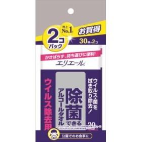 エリエール除菌ウイルス除去用携帯用30枚×2個 : 大王製紙