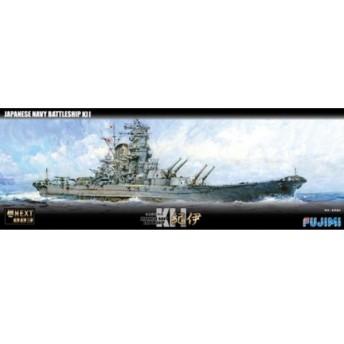 フジミ模型(FUJIMI) 1/700 艦NEXTシリーズ 艦NX3 日本海軍戦艦 紀伊(超大和型戦艦)