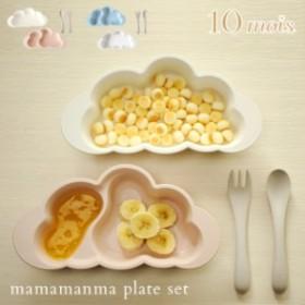10mois ディモワ mamamanma プレートセット マママンマ 18151006 食器 離乳食 食器セット 子供 子ど