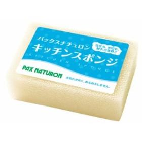 パックスナチュロンキッチンスポンジ(ナチュラル) : 太陽油脂