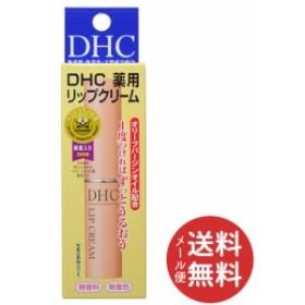 【メール便送料無料】DHC 薬用リップクリーム 1G 1個
