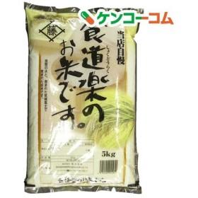 藤井商店 食道楽のお米 ( 5kg )