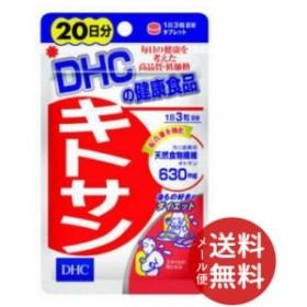 【メール便送料無料】DHC キトサン 20日60粒  タブレットタイプ キチン・キトサンのサプリメント (4511413404270)