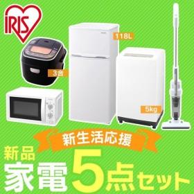家電セット 新生活 5点セット 冷蔵庫 118L+洗濯機 5kg+電子レンジ 17L ターンテーブル +炊飯器 3合+ サイクロン式 スティッククリーナー アイリスオーヤマ