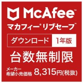 マカフィーマカフィー リブセーフ 1年版 ダウンロード版 [Win/Mac/Android/iOSダウンロード版]DLマカフイ-リブセ-フ1ネンバンHDL