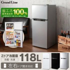 冷蔵庫 冷凍冷蔵庫 2ドア おしゃれ 一人暮らし Grand Line ARM-118L02WH・SL・BK 株式会社 A-Stage (D)(あすつく)