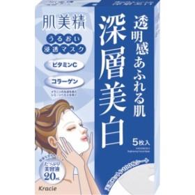肌美精 うるおい浸透マスク(深層美白)(医薬部外品) : クラシエホームプロダクツ販売