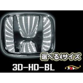 【選4サイズ】ホンダ車用/高輝度LED!(白)ブラックホールエンブレムベース★3D-HD-WH