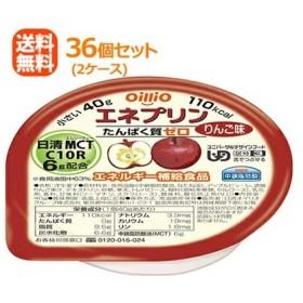 【送料無料!】【おまとめ買い!2ケース!】【日清オイリオ】エネプリン りんご味 18個×2ケースセット(合計36個)
