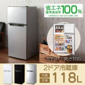 冷蔵庫 一人暮らし 新品 2ドア 小型冷蔵庫 ミニ冷蔵庫 冷凍 118L コンパクト