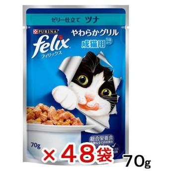 フィリックス パウチ やわらかグリル 成猫用 ゼリー仕立て ツナ 70g×48袋入り