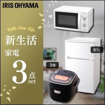 家電セット 新生活 3点セット 冷蔵庫 81L +炊飯器 3合 ブラック+電子レンジ 17L ターンテーブル アイリスオーヤマ