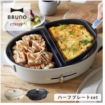 レシピ付き ブルーノ ホットプレート BRUNO crassy+ オーバルホットプレート ハーフプレートセット たこ焼き 深鍋 焼肉 鍋 おしゃれ 小型 ギフト
