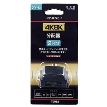 4K8K対応ワンタッチ2分配器 HDP-K72G-P ブラック